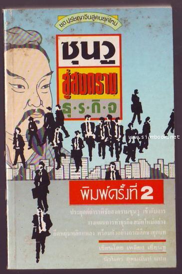 ซุนวูสู่สงครามธุรกิจ
