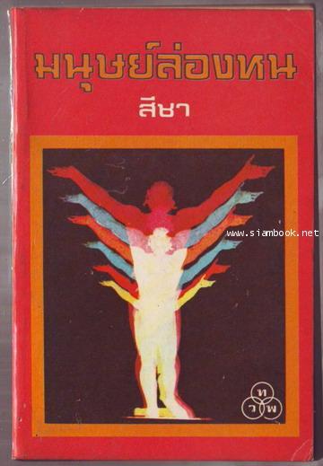 มนุษย์ล่องหน (The Invisible Man)-รอชำระเงิน order242839-