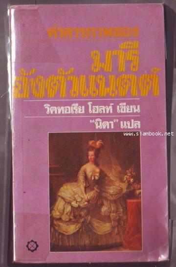 คำสารภาพของ มารี อังตัวแนตต์ (The Queen\'s Confession)-รอชำระเงิน order242828-