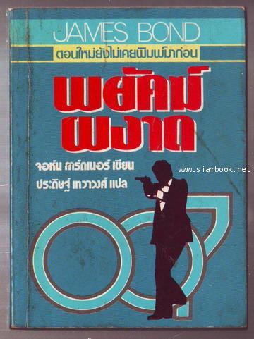 เจมส์ บอนด์ 007 ตอน พยัคฆ์ผงาด (No Deals, Mr.Bond)-รอชำระเงิน order242877-