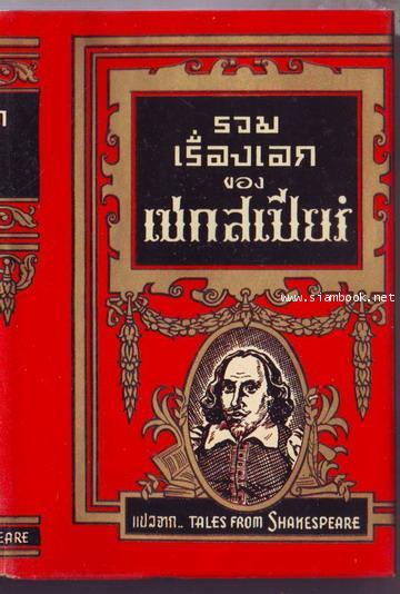 รวมเรื่องเอกของเชกสเปียร์ (Tale From Shakespeare)-รอชำระเงิน order242911-