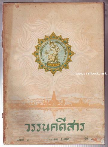 วรรนคดีสาร ปีที่2 เล่ม2 ประจำเดือน กันยายน 2486 ฉบับเฉลิมพระชนมพรรษา รัชกาลที่8-รอชำระเงิน ord243393