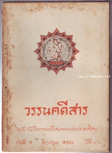วรรนคดีสาร ปีที่1 เล่ม11  ประจำเดือน มิถุนายน พ.ศ.2486 ฉบับวันเกิดวรรนคดีสมาคมแห่งประเทสไทย-รอชำระ24