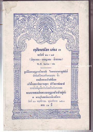 ดุสิตสมิตเล่ม3 ฉบับที่ 26-37 (มิถุนายน-กรกฎาคม-สิงหาคม) พ.ศ.2461-62