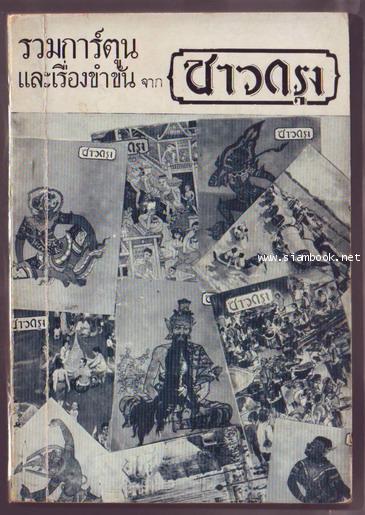 รวมการ์ตูนและเรื่องขำขันจากชาวกรุง เล่ม1 (ต้นกำเนิดของ ต่วย\'ตูน)