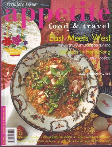 appetite East Meets West Vol.1 No.1