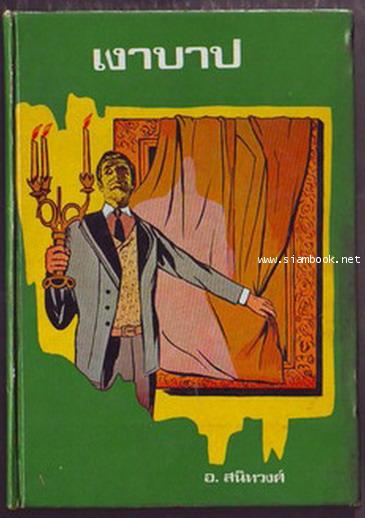 เงาบาป (The Picture of Dorian Gray)-รอชำระเงิน order242971-
