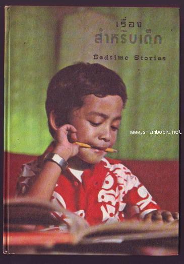 เรื่องสำหรับเด็กเล่ม8 (Bedtime Storeis-8)-รอชำระเงิน order243003-