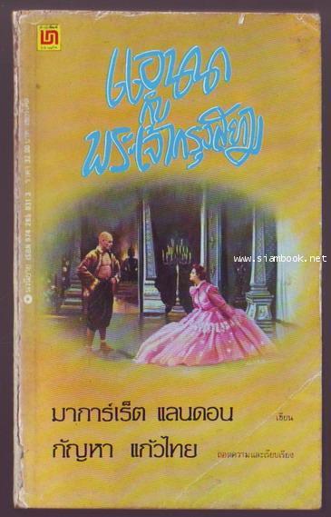 แอนนากับพระเจ้ากรุงสยาม (Anna and The King of Siam)-รอชำระเงิน order243144-
