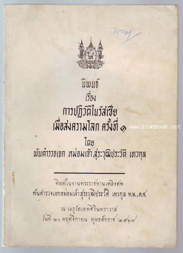 การปฏิวัติในรัสเซียเมื่อสงครามโลกครั้งที่1 (พิมพ์ในงานพระศพผู้เขียน)-รอชำระเงิน order02125301-
