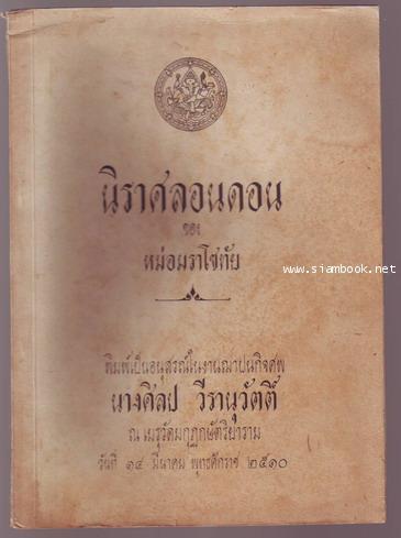 นิราศลอนดอน ของหม่อมราโชไทย หนังสืออนุสรณ์ นางศิลป วีรานุวัตติ์