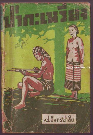 พล นิกร กิมหงวน ตอน ป่ากะเหรี่ยง