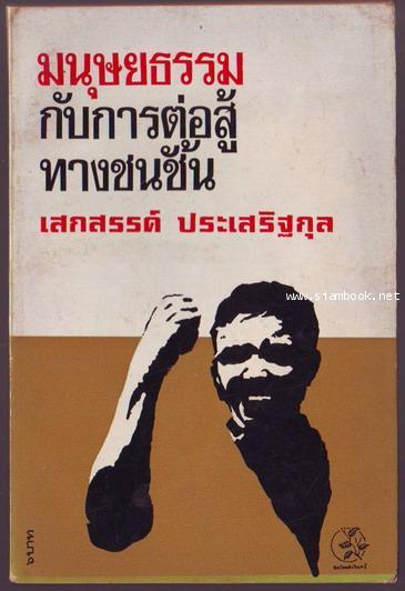 มนุษยธรรมกับการต่อสู้ทางชนชั้น **หนังสือต้องห้าม**-รอชำระเงิน order243197-