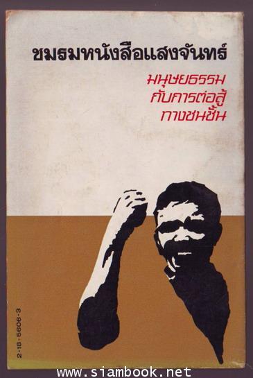 มนุษยธรรมกับการต่อสู้ทางชนชั้น **หนังสือต้องห้าม**-รอชำระเงิน order243197- 1