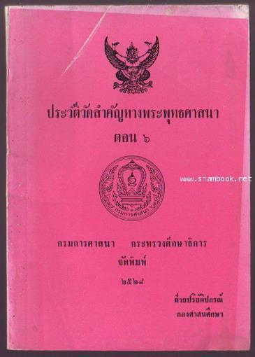 ประวัติวัดสำคัญทางพระพุทธศาสนาตอน6-รอชำระเงิน order26015402-