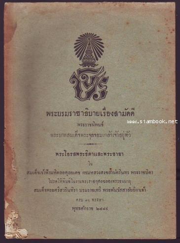 พระบรมราชาธิบายเรื่องสามัคคี -หนังสือเก่าที่น่าอ่าน ๑๐๐ เล่ม-