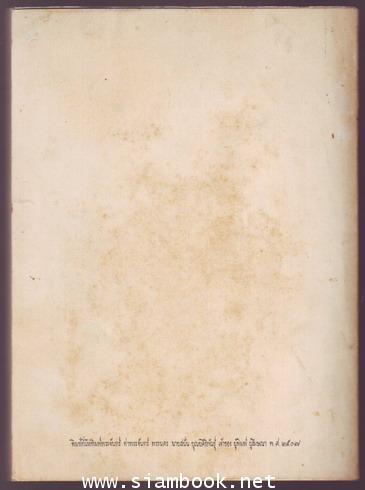 รวมเรื่องเกี่ยวกับญวนและเขมรในสมัยรัตนโกสินทร์ -หนังสือเก่าที่น่าอ่าน ๑๐๐ เล่ม- 1