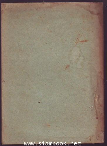 พระบรมราชาธิบายเรื่องสามัคคี -หนังสือเก่าที่น่าอ่าน ๑๐๐ เล่ม- 1
