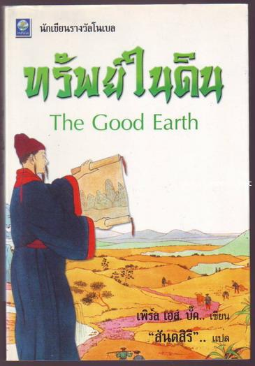 หนังสือชุดตึกดิน (The House of Earth) ทรัพย์ในดิน,สายโลหิต,บ้านแตก (3เล่มชุด)-รอชำระเงิน order243273