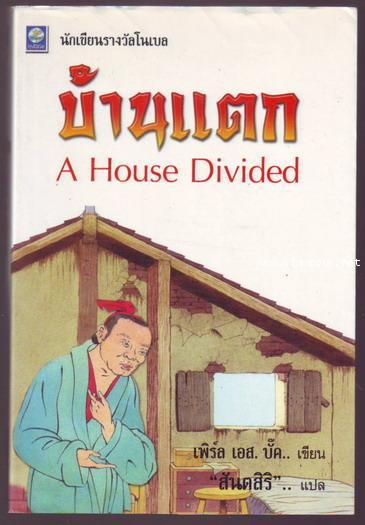 หนังสือชุดตึกดิน (The House of Earth) ทรัพย์ในดิน,สายโลหิต,บ้านแตก (3เล่มชุด)-รอชำระเงิน order243273 2