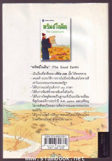 หนังสือชุดตึกดิน (The House of Earth) ทรัพย์ในดิน,สายโลหิต,บ้านแตก (3เล่มชุด)-รอชำระเงิน order243273 1