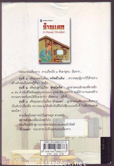 หนังสือชุดตึกดิน (The House of Earth) ทรัพย์ในดิน,สายโลหิต,บ้านแตก (3เล่มชุด)-รอชำระเงิน order243273 3