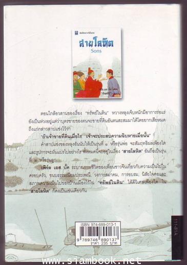 หนังสือชุดตึกดิน (The House of Earth) ทรัพย์ในดิน,สายโลหิต,บ้านแตก (3เล่มชุด)-รอชำระเงิน order243273 5
