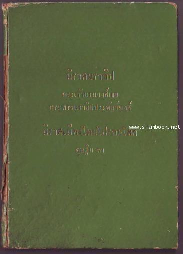 นิราศนราธิป และ นิราศเมืองไทยไปรอบโลก