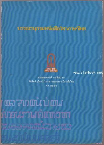 บรรณานุกรมหนังสือวิชาภาษาไทย-รอชำระเงิน order243301-