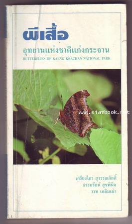 ผีเสื้ออุทยานแห่งชาติแก่งกระจาน (Butterflies of Kaeng Krachan National Park)