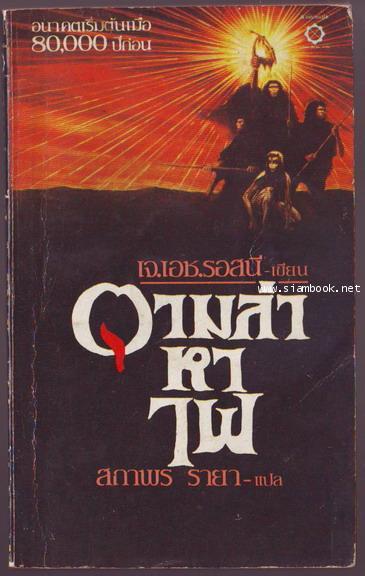 ตามล่าหาไฟ (Quest for Fire)-รอชำระเงิน order244033-