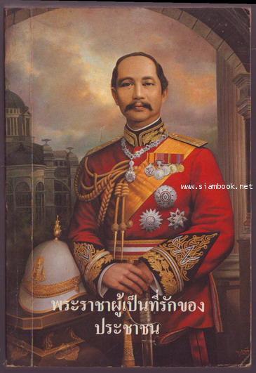 พระราชาผู้เป็นที่รักของประชาชน-รอชำระเงิน order243369-
