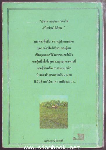 ปลายนาฟ้าเขียว-order xx111982- 1