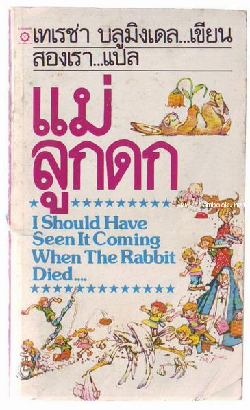 แม่ลูกดก (I should have seen it comming when the rabbit died)
