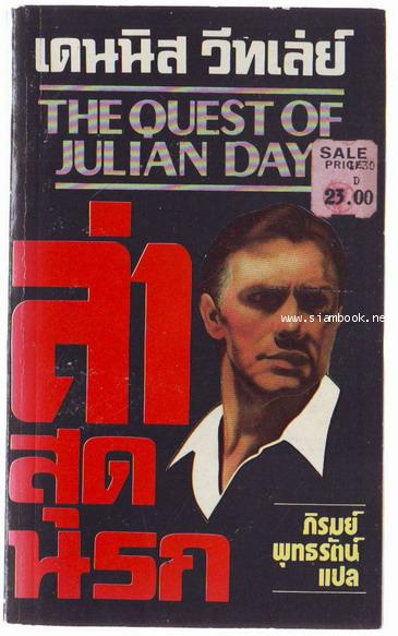 ล่าสุดนรก (The Quiest of  Julian Day)