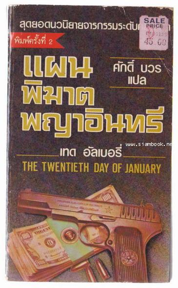 แผนพิฆาตพญาอินทรี(The Twentieth Day of January)