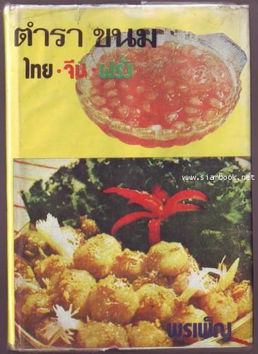 ตำราขนมไทย จีน ฝรั่ง-order xx521998-