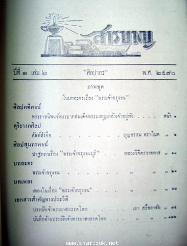 หนังสือ ศิลปากร ปีที่๑ เล่ม๒ สิงหาคม ๒๔๘๐ 2