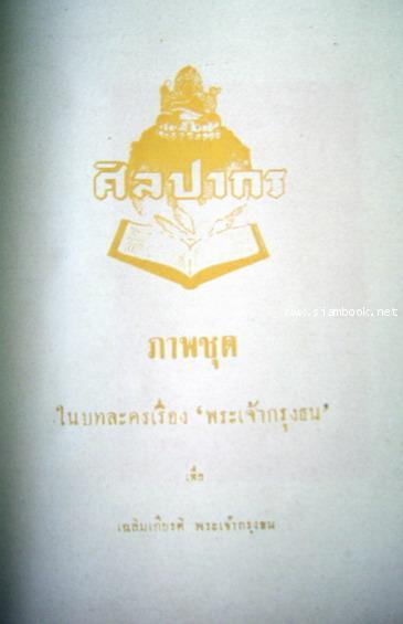 หนังสือ ศิลปากร ปีที่๑ เล่ม๒ สิงหาคม ๒๔๘๐ 4