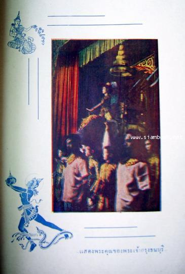 หนังสือ ศิลปากร ปีที่๑ เล่ม๒ สิงหาคม ๒๔๘๐ 5