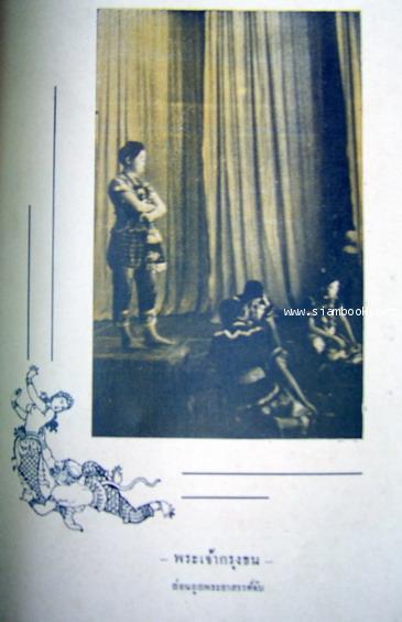 หนังสือ ศิลปากร ปีที่๑ เล่ม๒ สิงหาคม ๒๔๘๐ 6