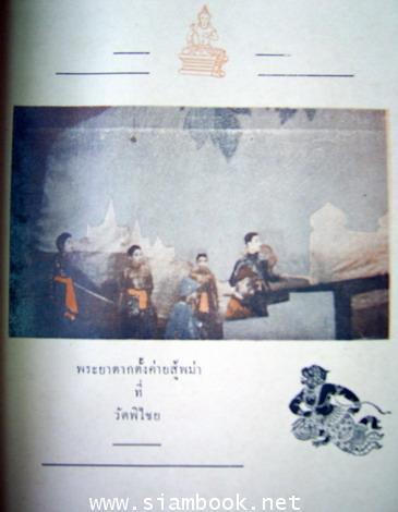หนังสือ ศิลปากร ปีที่๑ เล่ม๒ สิงหาคม ๒๔๘๐ 7