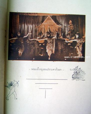 หนังสือ ศิลปากร ปีที่๑ เล่ม๒ สิงหาคม ๒๔๘๐ 8