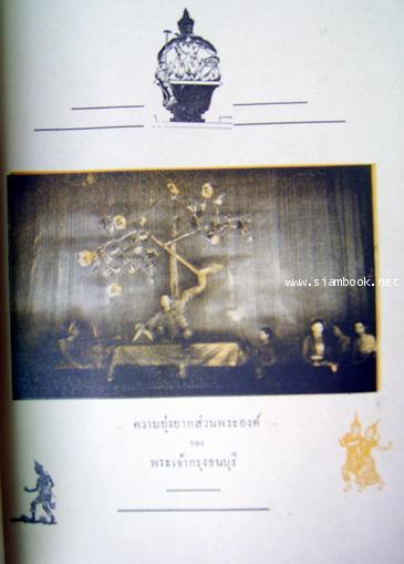 หนังสือ ศิลปากร ปีที่๑ เล่ม๒ สิงหาคม ๒๔๘๐ 10