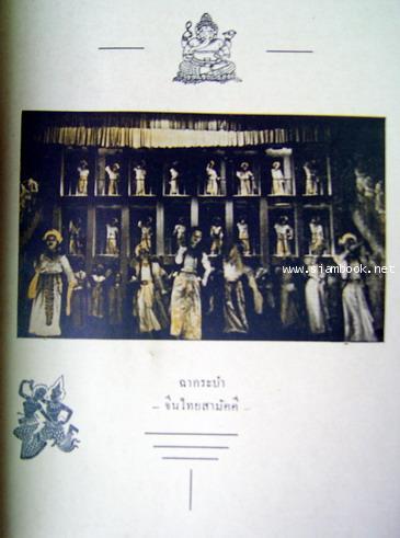 หนังสือ ศิลปากร ปีที่๑ เล่ม๒ สิงหาคม ๒๔๘๐ 11
