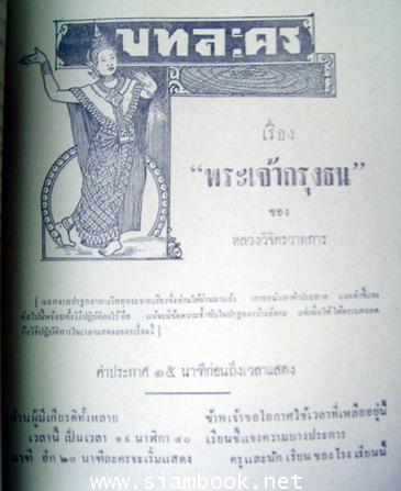 หนังสือ ศิลปากร ปีที่๑ เล่ม๒ สิงหาคม ๒๔๘๐ 12