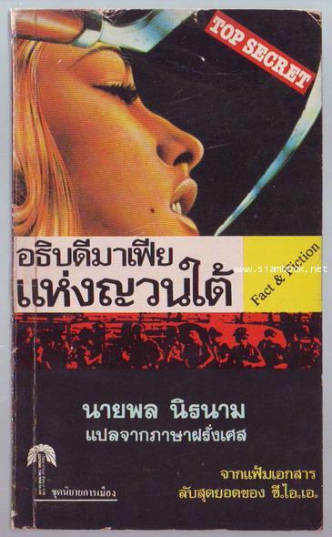 อธิบดีมาเฟียแห่งญวนใต้ (Mission a Saigon)