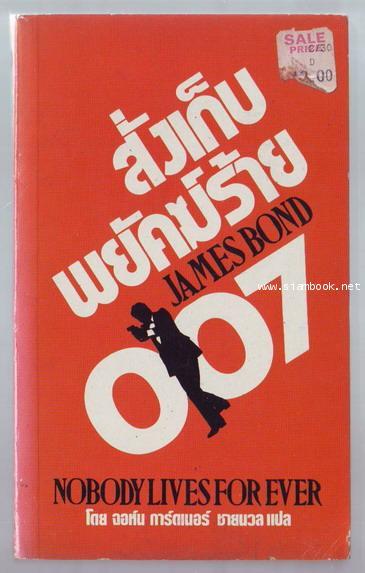 เจมส์ บอนด์ 007 ตอน สั่งเก็บพยัคฆ์ร้าย 007 (James Bond 007-Nobody lives for ever)