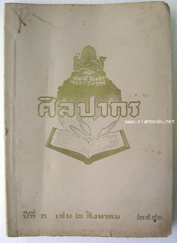 หนังสือ ศิลปากร ปีที่๑ เล่ม๒ สิงหาคม ๒๔๘๐