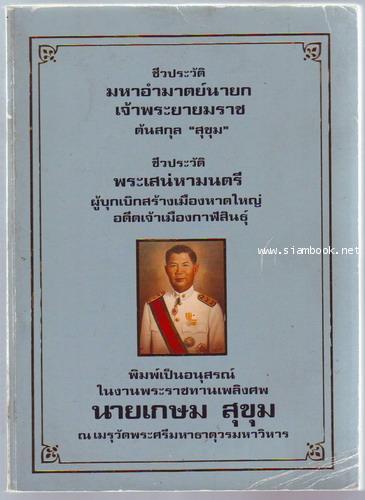 ชีวประวัติมหาอำมาตย์นายก เจ้าพระยายมราช ,ชีวประวัติพระเสน่หามนตรี -รอชำระเงิน order243579-